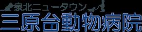 三原台動物病院 堺市南区・泉北ニュータウンの獣医さん